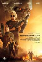 Terminator: Dark Fate - Russian Movie Poster (xs thumbnail)