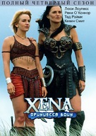 """Xena: Warrior Princess"" - Russian DVD movie cover (xs thumbnail)"