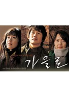 Traces of Love - South Korean poster (xs thumbnail)