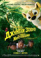 Sur la piste du Marsupilami - Russian Movie Poster (xs thumbnail)