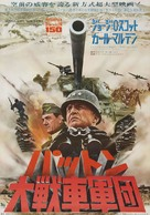 Patton - Japanese Movie Poster (xs thumbnail)