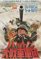 Patton - Japanese Movie Poster (xs thumbnail)