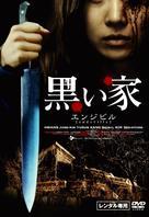 Geomeun jip - Japanese Movie Cover (xs thumbnail)