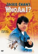 Wo shi shei - Japanese DVD cover (xs thumbnail)