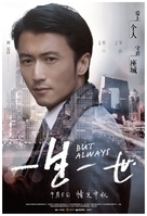 But Always - Chinese Movie Poster (xs thumbnail)