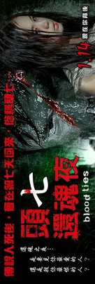 Huan hun - Taiwanese Movie Poster (xs thumbnail)