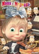 """Masha and the Bear"" - Russian Movie Cover (xs thumbnail)"