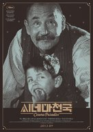 Nuovo cinema Paradiso - South Korean Re-release movie poster (xs thumbnail)
