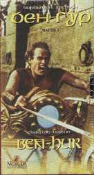 Ben-Hur - Russian Movie Cover (xs thumbnail)