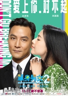 Don't Go Breaking My Heart 2 - Chinese Movie Poster (xs thumbnail)