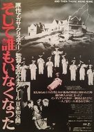 And Then There Were None - Japanese Movie Poster (xs thumbnail)