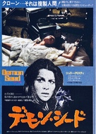 Demon Seed - Japanese Movie Poster (xs thumbnail)