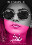 Seetha - Indian Movie Poster (xs thumbnail)