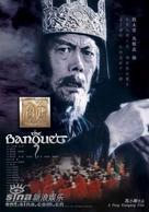 Ye yan - poster (xs thumbnail)