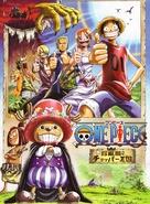 One piece: Chinjou shima no chopper oukoku - Japanese DVD cover (xs thumbnail)