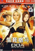 Dead Or Alive - Chinese Movie Cover (xs thumbnail)