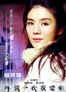 All About Love - Chinese poster (xs thumbnail)