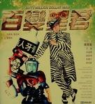 Sixty Million Dollar Man - Hong Kong DVD cover (xs thumbnail)