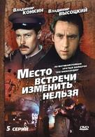 """Mesto vstrechi izmenit nelzya"" - Russian DVD movie cover (xs thumbnail)"
