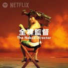 """""""The Naked Director"""" - Japanese Movie Poster (xs thumbnail)"""