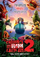 Cloudy with a Chance of Meatballs 2 - South Korean Movie Poster (xs thumbnail)