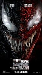 Venom: Let There Be Carnage - Taiwanese Movie Poster (xs thumbnail)