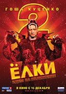 Yolki 2 - Russian Movie Poster (xs thumbnail)