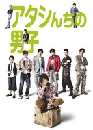 """Atashinchi no danshi"" - Japanese Movie Poster (xs thumbnail)"
