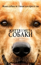 A Dog's Purpose - Ukrainian Movie Poster (xs thumbnail)