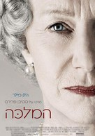 The Queen - Israeli Movie Poster (xs thumbnail)