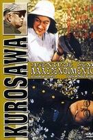 Waga seishun ni kuinashi - Brazilian DVD cover (xs thumbnail)