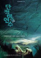 Danjeogbiyeonsu - South Korean Movie Poster (xs thumbnail)