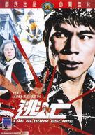 Tao wang - Hong Kong Movie Cover (xs thumbnail)