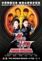 Seung chi sun tau - Chinese poster (xs thumbnail)