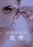 Replace - Taiwanese Movie Poster (xs thumbnail)