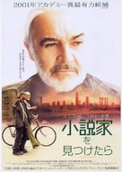 Finding Forrester - Japanese Movie Poster (xs thumbnail)