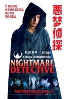 Akumu Tantei - Movie Poster (xs thumbnail)