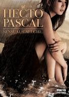 Hectopascal: Uzuku onna - DVD cover (xs thumbnail)