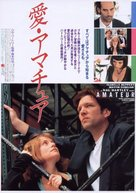 Amateur - Japanese Movie Poster (xs thumbnail)