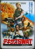 Lone Wolf McQuade - Japanese Movie Poster (xs thumbnail)