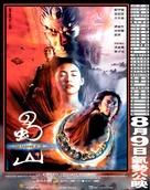 Shu shan zheng zhuan - Hong Kong Movie Poster (xs thumbnail)