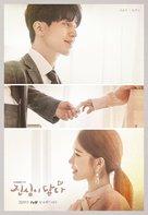 """Jinsimi Dadda"" - South Korean Movie Poster (xs thumbnail)"