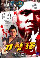 Dubei dao - Hong Kong Movie Cover (xs thumbnail)