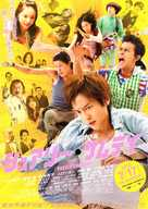 Shuarî samudei - Japanese Movie Poster (xs thumbnail)