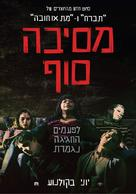 Ma - Israeli Movie Poster (xs thumbnail)