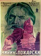 Minin i Pozharskiy - Soviet Movie Poster (xs thumbnail)