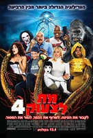 Scary Movie 4 - Israeli Movie Poster (xs thumbnail)