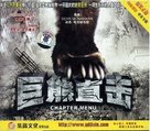 Wild Grizzly - Chinese DVD movie cover (xs thumbnail)