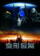 Transformers - Chinese Movie Poster (xs thumbnail)