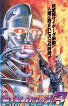Cyborg Cop III - Japanese Movie Cover (xs thumbnail)